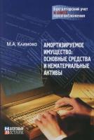 Климова М. А. - Амортизируемое имущество. Основные средства и нематериальные активы