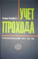 Корбетт Томас - Учет прохода управленческий учёт по ТОС