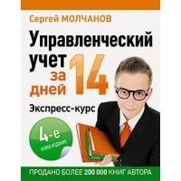 Молчанов С.С. - Бухгалтерский учет за 14 дней
