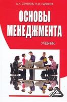 Семенов А.К., Набоков В.И. - Основы менеджмента
