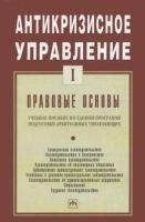 Таль Г.К. - Антикризисное управление
