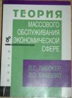 Л.Г. Лабскер, Л.О. Бабешко - теория массового обслуживания в экономической сфере