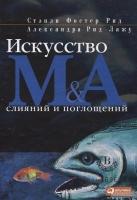 Стенли Ф.Р., Александра Р.Л. - Искусство слияний и поглощений.