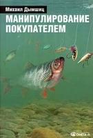 М.Н. Дымшиц - Манипулирование покупателем.