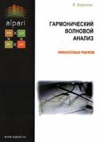Борискин - Гармонический волновой анализ