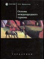 Вавилова Е.В. - Основы международного туризма.