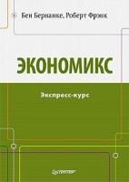 Бернанке Б., Фрэнк Р. - Экономикс. Экспресс-курс