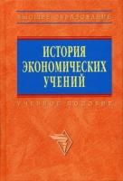 В. С. Автономов, О. И. Ананьин, Н. А. Макашева - История экономических учений