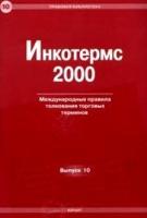 Международные правила толкования торговых терминов Инкотермс 2000