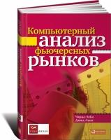 Чарльз Лебо, Дэвид Лукас - Компьютерный анализ фьючерсных рынков