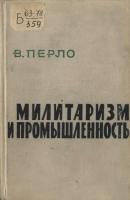 Виктор Перло - Милитаризм и промышленность. Военные прибыли в век ракетно-ядерного оружия