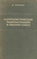 Розман М. - Капиталистическая рационализация и рабочий класс