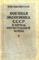 Вознесенский Н. - Военная экономика СССР в период Отечественной войны