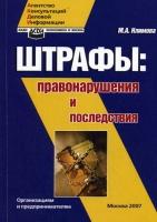 Климова М. А. - Штрафы. Правонарушения и последствия