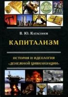Катасонов В.Ю. - Капитализм. История и идеология «денежной цивилизации»
