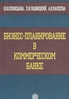 Куницына Н.Н., Ушвицкий Л.И., Малеева А.В. - Бизнес-планирование в коммерческом банке.