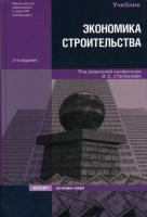 Степанов Иван Степанович - Экономика строительства