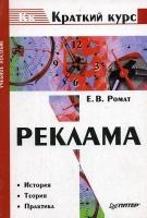 А.С. Большаков - Менеджмент - краткий курс.
