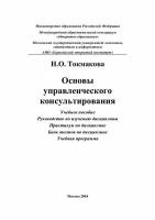 [Консалтинг] Токмакова Н.О. - Управленческое консультирование