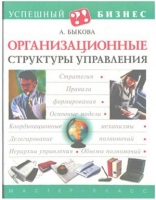 Успешный бизнес. Мастер-класс - А. Быкова - Организационные структуры управления
