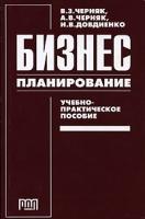 Черняк В. З., Черняк А. В. , Довдиенко И. В. - Бизнес-планирование учебно-практическое пособие