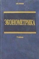 Орлов А.И. - Эконометрика