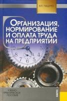 Пашуто В.П. - Организация, нормирование и оплата труда на предприятии
