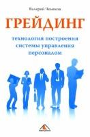 Чемеков, Валерий Павлович - Грейдинг технология построения системы управления персоналом