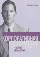 Капитонов Э.А., Зинченко Г.П., Капитонов А.Э. - Корпоративная культура. Теория и практика