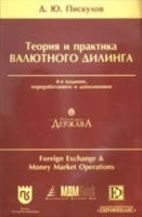 Д. Ю. Пискулов - Теория и практика валютного дилинга
