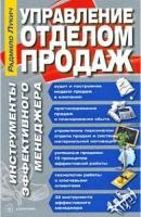 Лукич Р. - Управление отделом продаж. Инструменты эффективного менеджера.