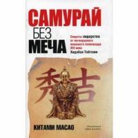 Китами Масао - Самурай без меча