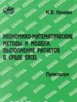 Орлова И.В. - Экономико-математические методы и модели. Выполнение расчетов в среде EXCEL. Практикум