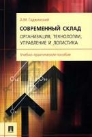 Гаджинский А. М. - Современный склад. Организация, технологии, управление и логистика