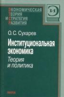 Сухарев О.С. - Институциональная экономика теория и политика
