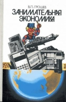 Грязнов Г. В. - Строительство материально-технической базы социализма в КНДР