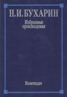 Бухарин Н.И. - Избранные произведения