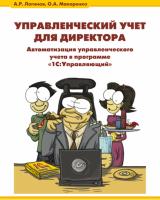 Логинов А., Макаренко О. - Управленческий учет для директора