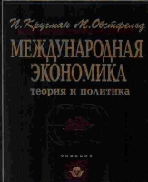 П.Р. Кругман, М. Обстфельд - Международная экономика. Теория и политика
