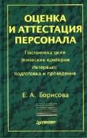 Е.А.Борисова - Е. А. Борисова - Оценка и аттестация персонала