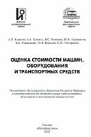 А.П. Ковалев, А.А. Кушель - Оценка стоимости машин, оборудования и транспортных средств