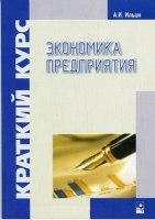 Ильин А.И. - Экономика предприятия. Краткий курс