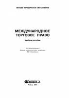 Головко Т. В., Сагова С. В - Стратегический анализ.