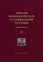 Анашвили В.В., Погорельский А.Л. - Анналы экономической и социальной истории. Избранное