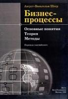 Август-Вильгельм Шеер - Бизнес-процессы. Основные понятия. Теория. Методы