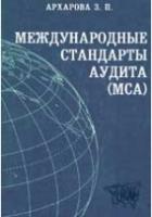 Архарова З.П. - Международные стандарты аудита (МСА)