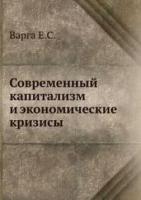 Варга Е.С. - Современный капитализм и экономические кризисы