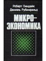 Пиндайк Р., Рубинфельд Д. - Микроэкономика