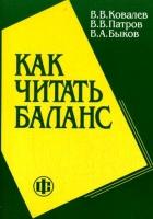 В.В.Ковалев, В.В.Патров, В.А.Быков - Как читать баланс