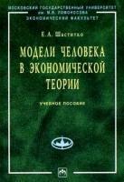 Шаститко Е.А. - Модели человека в экономической теории